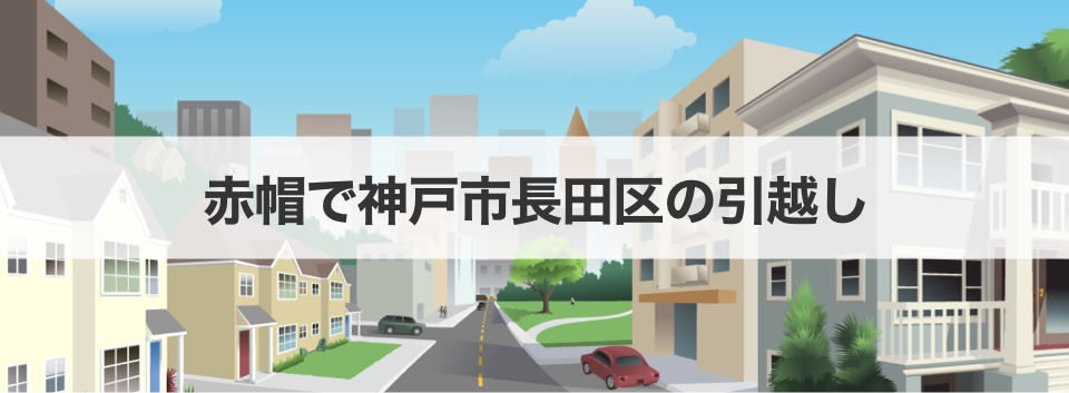 赤帽で神戸市長田区の引越し